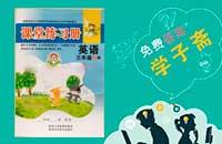 陕西省三年级上册英语课堂练习册a版答案