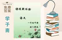江西省人教版一年级下册语文课程新体验答案