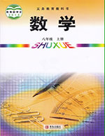 青岛版八年级上册数学课本答案