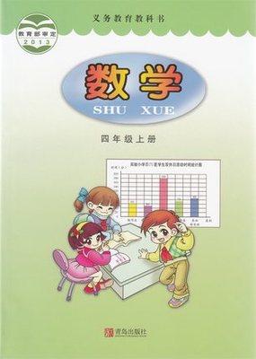 青岛版四年级上册数学书答案