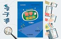 江西省北师大版六年级上册数学作业本答案