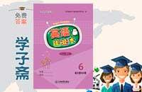 江西省人教版六年级上册英语作业本答案