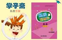 江西省人教精通版六年级上册英语作业本答案