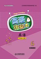江西省科普版六年级上册英语作业本答案