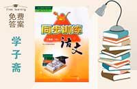 人教版二年级下册语文同步训练答案