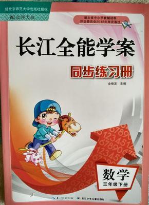 北师大版三年级下册数学长江全能学案同步钱柜娱乐官网登录