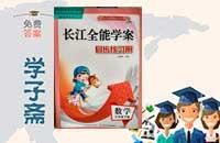 北师大版三年级下册数学长江全能学案同步练习册答案