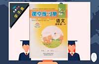 四年级下册语文课堂钱柜娱乐官网登录b版
