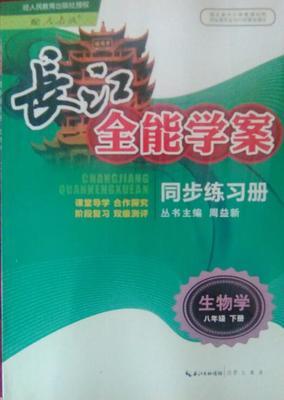 人教版八年级下册生物长江全能学案同步钱柜娱乐官网登录
