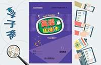 江西省外研版六年级上册英语作业本答案