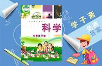 浙教版科学书七年级下册答案