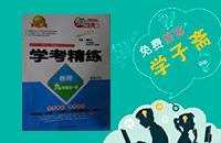 粤沪版九年级上册物理学考精练答案