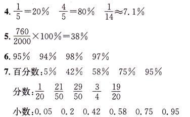 人教版数学课本六年级上册练习十八答案图片