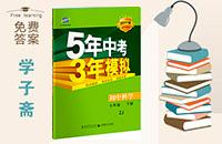 浙教版七年级下册科学5年中考3年模拟答案