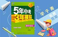 中华书局版七年级下册历史5年中考3年模拟答案