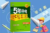 湘教版七年级下册地理5年中考3年模拟答案