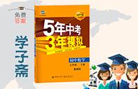 北京课改版九年级下册数学5年中考3年模拟答案
