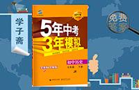 冀人版九年级下册历史5年中考3年模拟答案