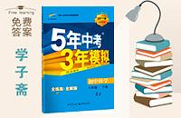 浙教版八年级下册科学5年中考3年模拟答案