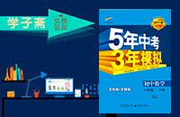 湘教版八年级下册数学5年中考3年模拟答案