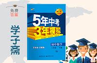 浙教版八年级下册数学5年中考3年模拟答案