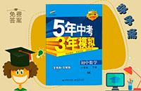 沪科版八年级下册数学5年中考3年模拟答案