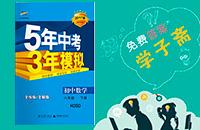 华东师大版八年级下册数学5年中考3年模拟答案