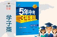 青岛版八年级下册数学5年中考3年模拟答案