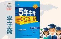 苏科版八年级下册数学5年中考3年模拟答案