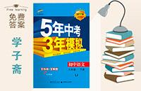 鲁教版八年级下册语文5年中考3年模拟答案五四制