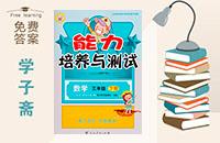 人教版三年级下册数学能力培养与测试答案