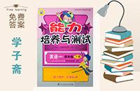 人教版四年级下册英语能力培养与测试答案