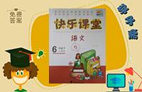 人教版六年级下册语文快乐课堂答案