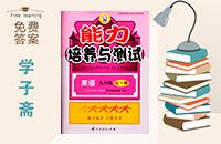 人教版九年级上册语文能力培养与测试答案