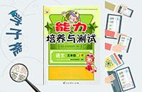 人教版五年级上册语文能力培养与测试答案