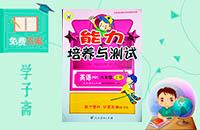 人教版六年级上册英语能力培养与测试答案