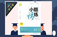 浙教版七年级下册科学通城学典小题精练答案