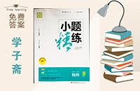 沪科版八年级下册物理通城学典小题精练答案