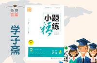 苏教版八年级下册语文通城学典小题精练答案