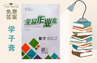 华师大版八年级下册数学全品作业本答案