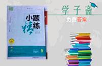 沪粤版九年级下册物理通城学典小题精练答案