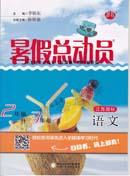 2017年江苏国标2年级升3年级语文暑假总动员答案