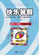 2017年北京课改版二年级数学快乐暑假答案