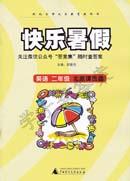 2017年北京课改版二年级英语快乐暑假答案