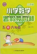 2017年江苏版小学数学五升六年级暑假接力棒答案