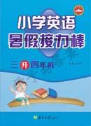 2017年南京大学出版社小学英语三升四年级暑假接力棒答案
