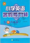 2017年南京大学出版社小学英语五升六年级暑假接力棒答案