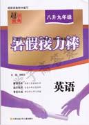 2017年江苏凤凰少年儿童出版社英语八升九年级暑假接力棒答案