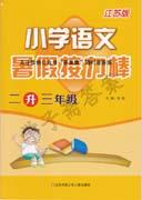 2017年江苏版小学语文二升三年级暑假接力棒答案