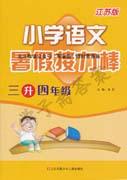 2017年江苏版小学语文三升四年级暑假接力棒答案